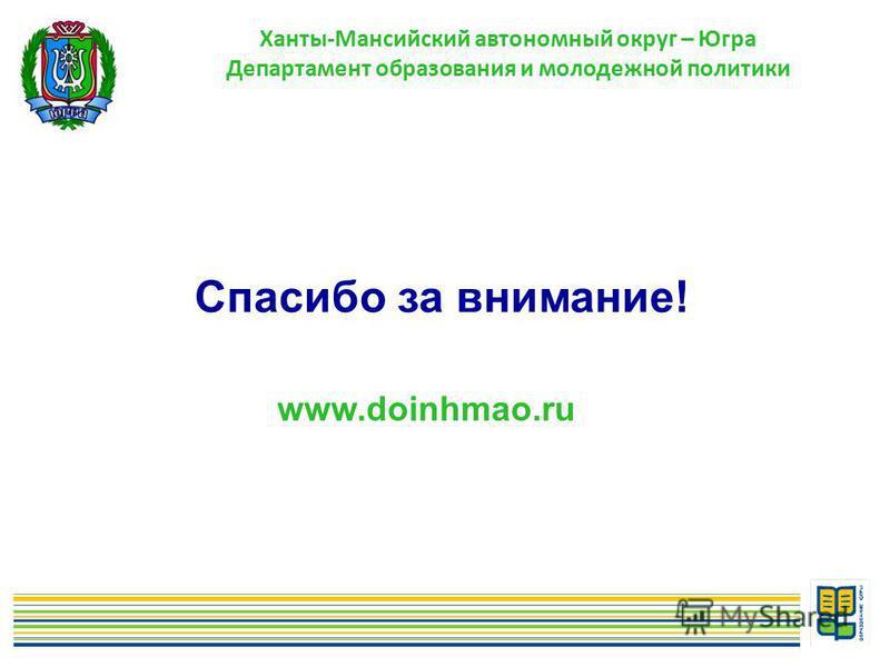 9 Спасибо за внимание! www.doinhmao.ru Ханты-Мансийский автономный округ – Югра Департамент образования и молодежной политики