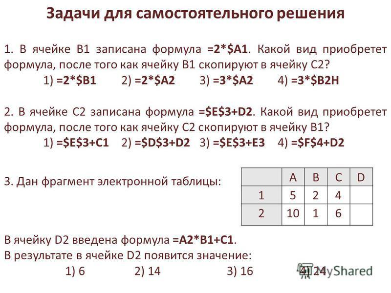 1. В ячейке B1 записана формула =2*$A1. Какой вид приобретет формула, после того как ячейку B1 скопируют в ячейку C2? 1) =2*$B12) =2*$A23) =3*$A24) =3*$B2Н 2. В ячейке C2 записана формула =$E$3+D2. Какой вид приобретет формула, после того как ячейку