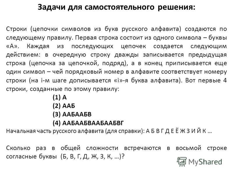 Задачи для самостоятельного решения: Строки (цепочки символов из букв русского алфавита) создаются по следующему правилу. Первая строка состоит из одного символа – буквы «А». Каждая из последующих цепочек создается следующим действием: в очередную ст