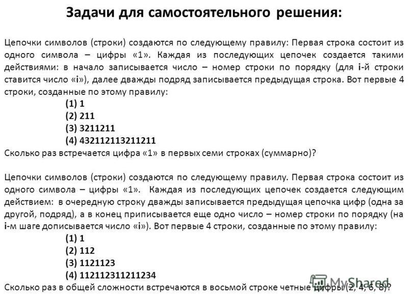 Задачи для самостоятельного решения: Цепочки символов (строки) создаются по следующему правилу: Первая строка состоит из одного символа – цифры «1». Каждая из последующих цепочек создается такими действиями: в начало записывается число – номер строки