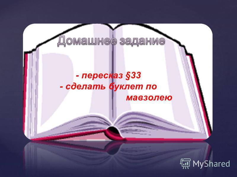 - пересказ §33 - сделать буклет по мавзолею