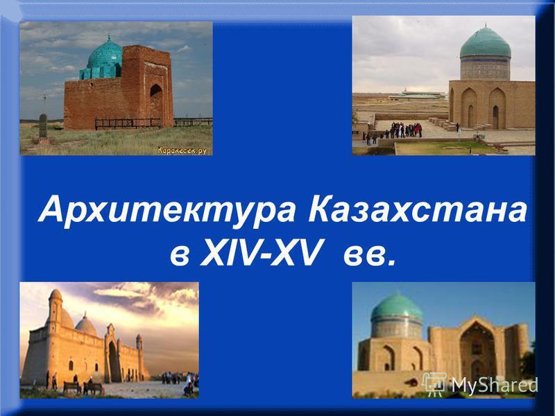 Архитектура Казахстанна в XIV-XV вв.
