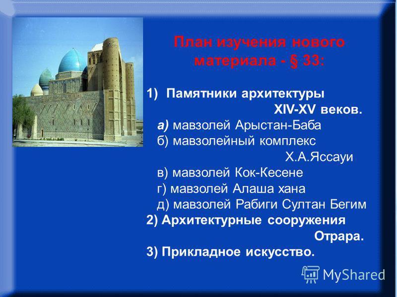 * В.Н.Лазарев писал: Усвоить принципы византийского искусства стремились буквально во всех страннах. Но далеко не всем это было под силу. Киевская Русь не только сделала византийское наследие своим достоянием. Она дала ему глубокое творческое претвор