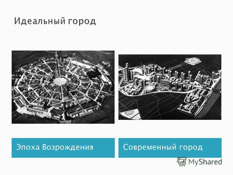 Эпоха Возрождения Современный город