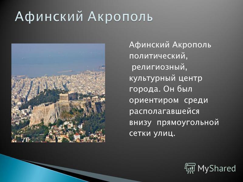 Афинский Акрополь политический, религиозный, культурный центр города. Он был ориентиром среди располагавшейся внизу прямоугольной сетки улиц.
