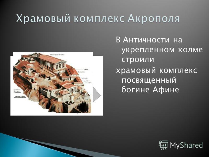 В Античности на укрепленном холме строили храмовый комплекс посвященный богине Афине