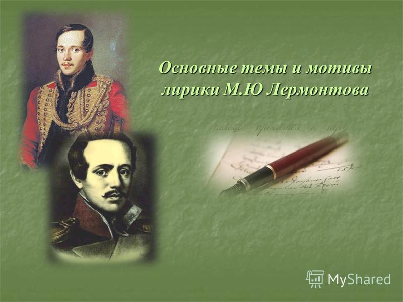 Основные темы и мотивы лирики М.Ю Лермонтова
