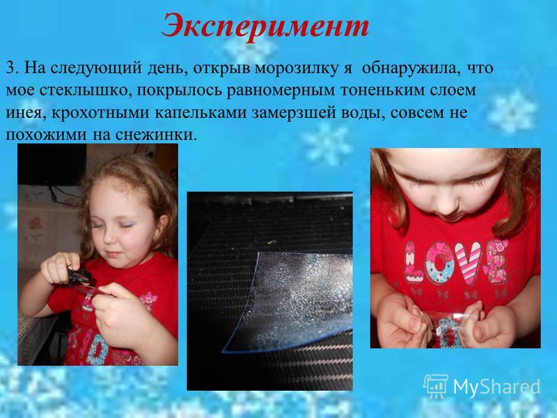 Эксперимент 3. На следующий день, открыв морозилку я обнаружила, что мое стеклышко, покрылось равномерным тоненьким слоем инея, крохотными капельками замерзшей воды, совсем не похожими на снежинки. 18