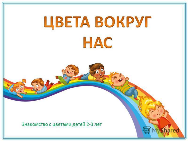 Знакомство с цветами детей 2-3 лет