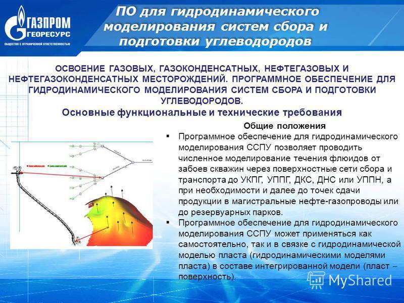 ПО для гидродинамического моделирования систем сбора и подготовки углеводородов ОСВОЕНИЕ ГАЗОВЫХ, ГАЗОКОНДЕНСАТНЫХ, НЕФТЕГАЗОВЫХ И НЕФТЕГАЗОКОНДЕНСАТНЫХ МЕСТОРОЖДЕНИЙ. ПРОГРАММНОЕ ОБЕСПЕЧЕНИЕ ДЛЯ ГИДРОДИНАМИЧЕСКОГО МОДЕЛИРОВАНИЯ СИСТЕМ СБОРА И ПОДГОТ