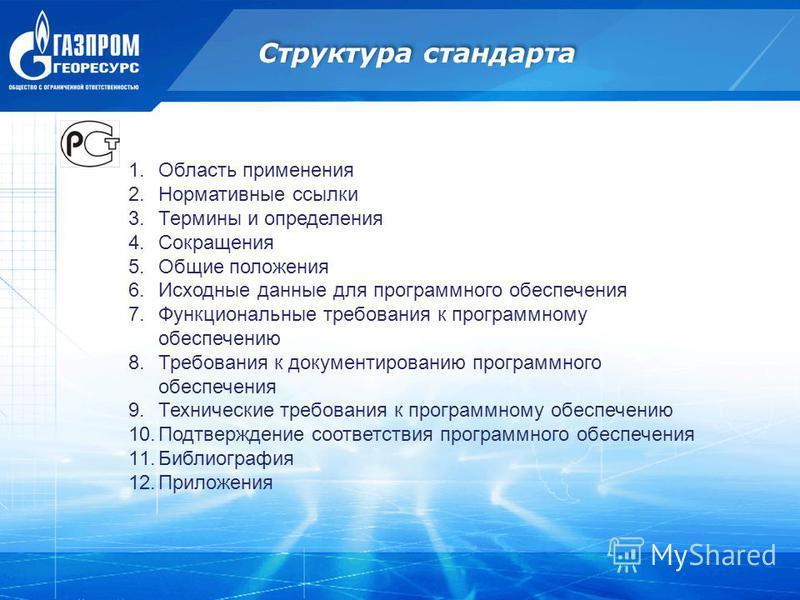 Структура стандарта 1. Область применения 2. Нормативные ссылки 3. Термины и определения 4. Сокращения 5. Общие положения 6. Исходные данные для программного обеспечения 7. Функциональные требования к программному обеспечению 8. Требования к документ