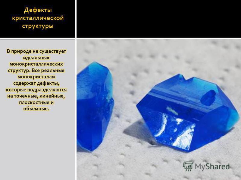 Дефекты кристаллической структуры