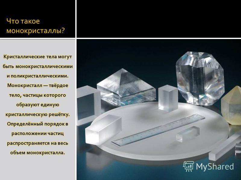 Что такое монокристаллы?