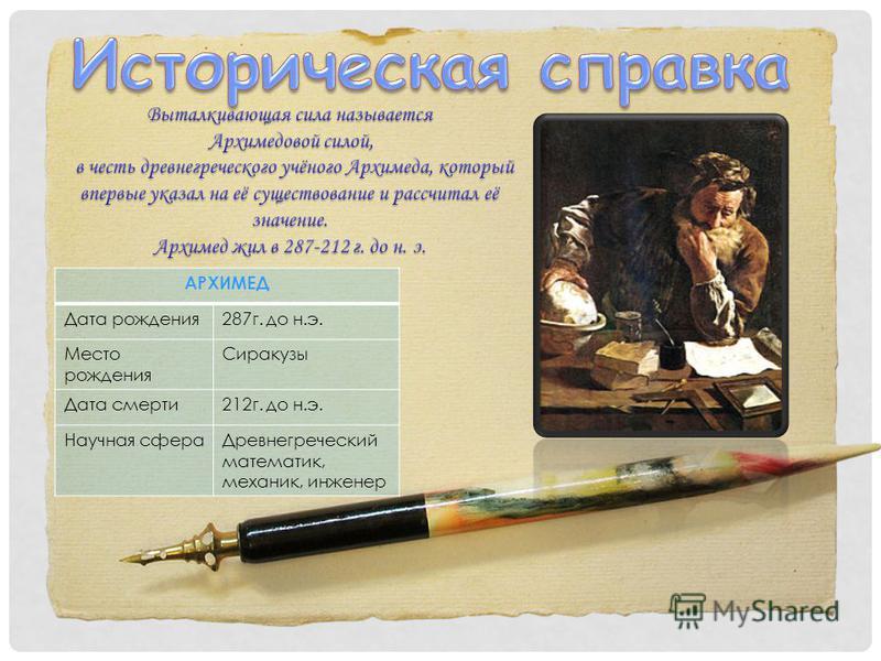 АРХИМЕД Дата рождения 287 г. до н.э. Место рождения Сиракузы Дата смерти 212 г. до н.э. Научная сфера Древнегреческий математик, механик, инженер