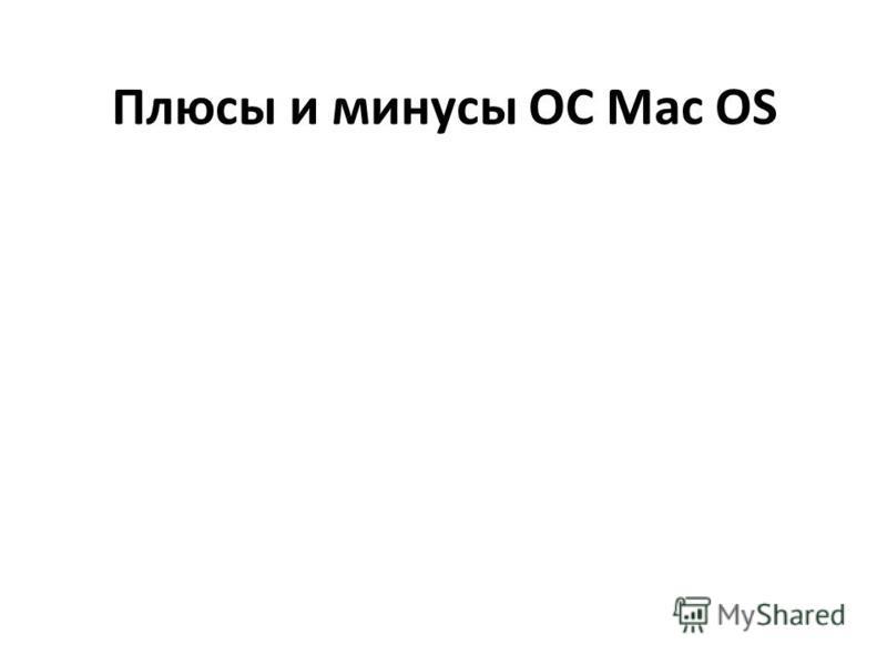 Плюсы и минусы ОС Mac OS