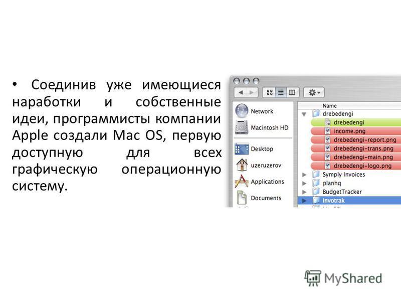 Соединив уже имеющиеся наработки и собственные идеи, программисты компании Apple создали Mac OS, первую доступную для всех графическую операционную систему.