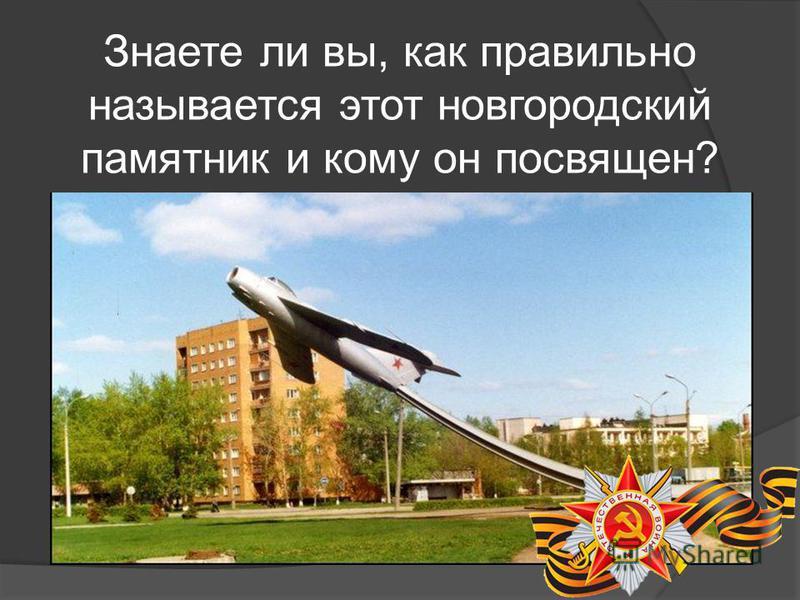 Знаете ли вы, как правильно называется этот новгородский памятник и кому он посвящен?