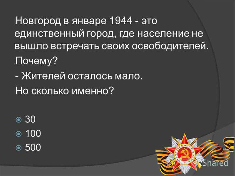 Новгород в январе 1944 - это единственный город, где население не вышло встречать своих освободителей. Почему? - Жителей осталось мало. Но сколько именно? 30 100 500