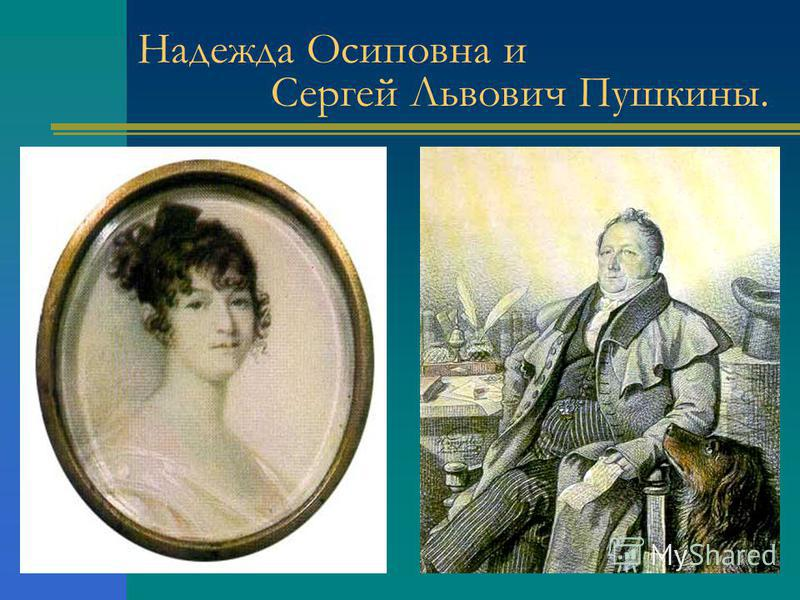 Надежда Осиповна и Сергей Львович Пушкины.