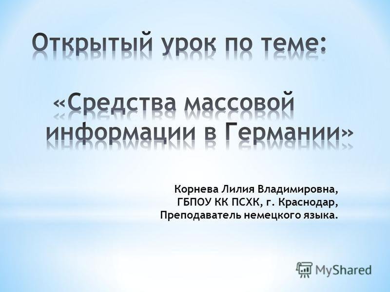 Корнева Лилия Владимировна, ГБПОУ КК ПСХК, г. Краснодар, Преподаватель немецкого языка.