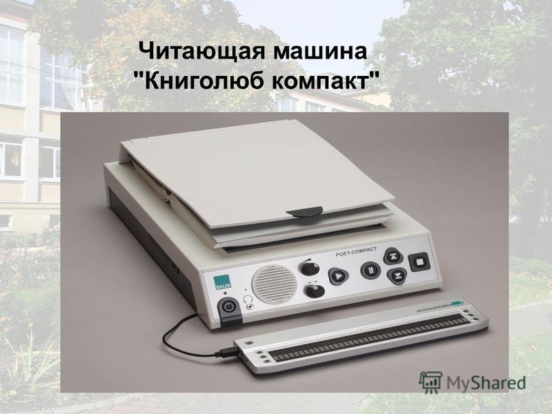 Читающая машина Книголюб компакт