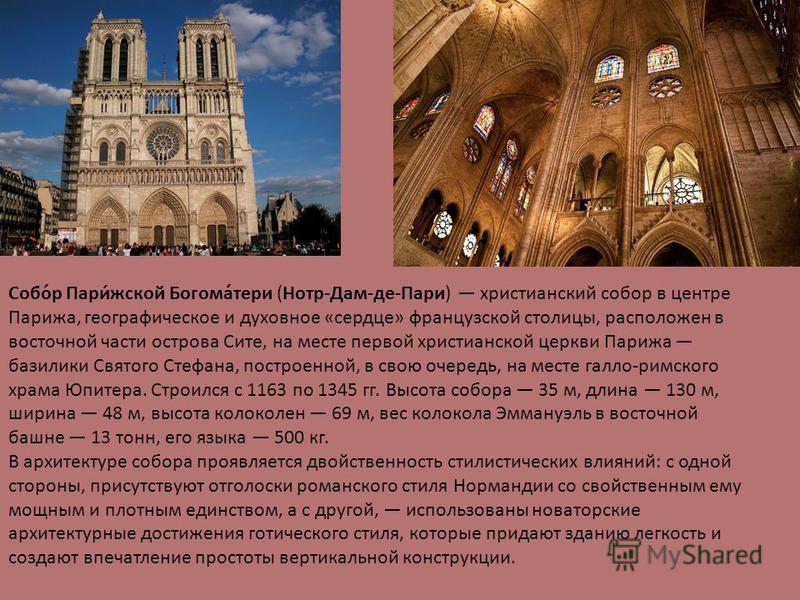 Собо́р Пари́жесткой Богома́терри (Нотр-Дам-де-Пари) христианский собор в центре Парижа, географическое и духовное «сердце» французской столицы, расположен в восточной части острова Сите, на месте первой христианской церкви Парижа базилики Святого Сте