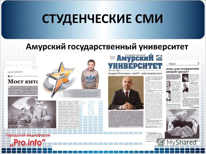 СТУДЕНЧЕСКИЕ СМИ Амурский государственный университет