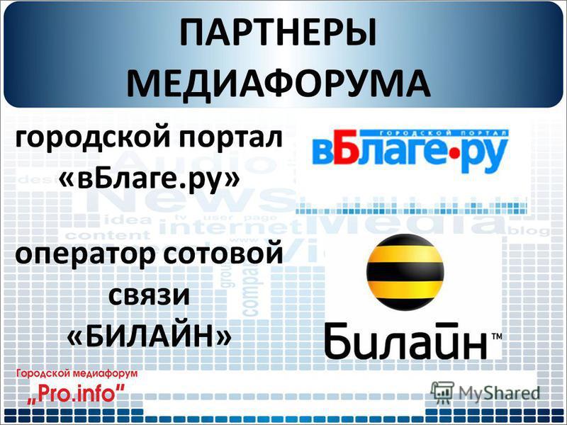ПАРТНЕРЫ МЕДИАФОРУМА городской портал «в Благе.ру» оператор сотовой связи «БИЛАЙН»