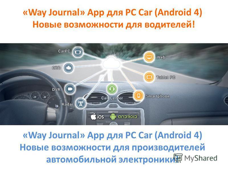 «Way Journal» App для PC Car (Android 4) Новые возможности для водителей! «Way Journal» App для PC Car (Android 4) Новые возможности для производителей автомобильной электроники!