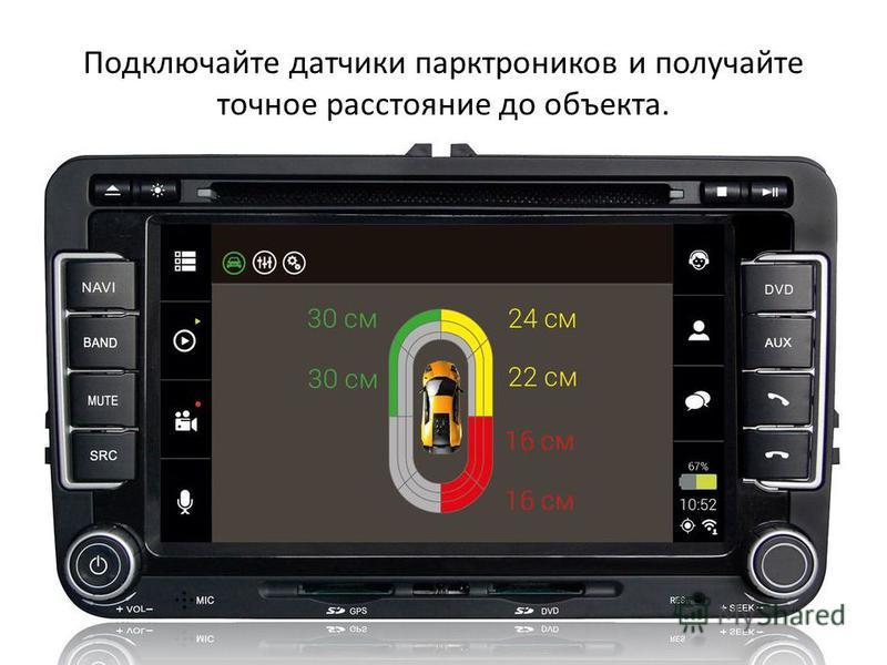 Подключайте датчики парктроников и получайте точное расстояние до объекта.