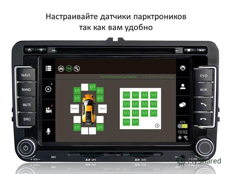 Настраивайте датчики парктроников так как вам удобно