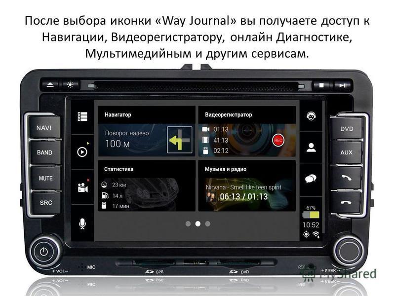 После выбора иконки «Way Journal» вы получаете доступ к Навигации, Видеорегистратору, онлайн Диагностике, Мультимедийным и другим сервисам.