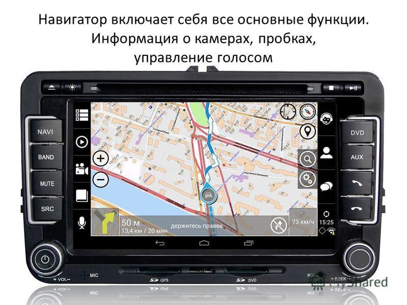 Навигатор включает себя все основные функции. Информация о камерах, пробках, управление голосом