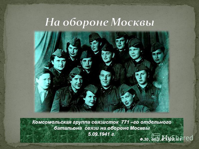 Комсомольская группа связисток 771 –го отдельного батальона связи на обороне Москвы 5.09.1941 г. Ф.30, оп.3,д.1729, л.1
