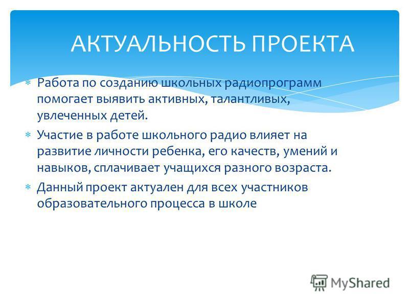 В нашей стране впервые радиоречь прозвучала 21 мая 1921 года на двух площадях Казани, где были установлены радиорупоры, через которые передавались читаемые в студии тексты газет. 22 июня 1921 года начались регулярные ежедневные радиопередачи, обращен