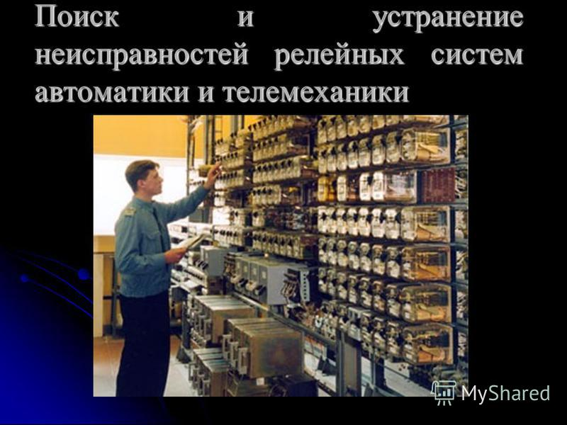 Поиск и устранение неисправностей релейных систем автоматики и телемеханики