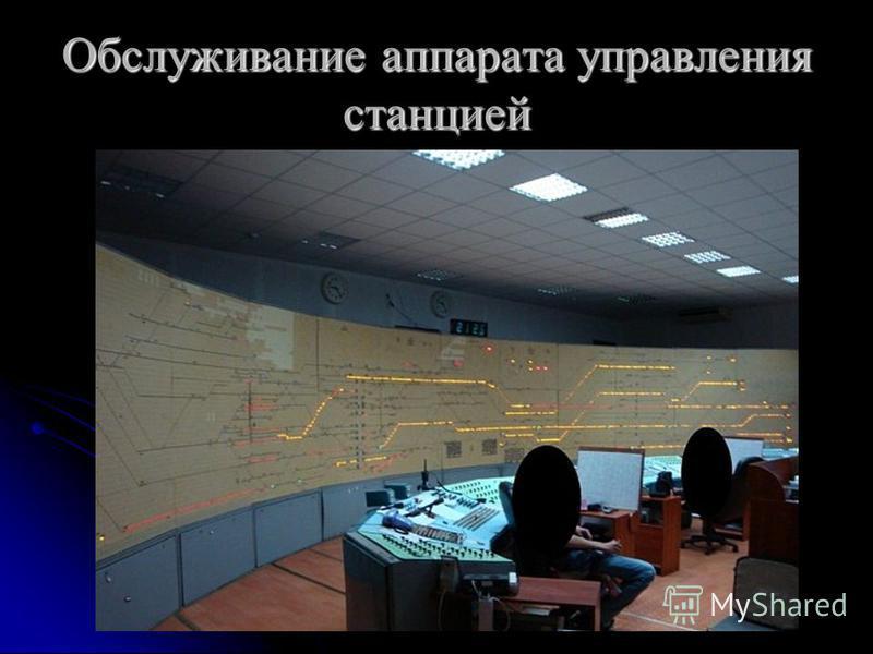Обслуживание аппарата управления станцией
