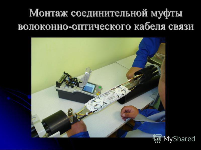 Монтаж соединительной муфты волоконно-оптического кабеля связи