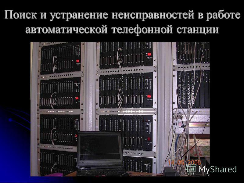 Поиск и устранение неисправностей в работе автоматической телефонной станции