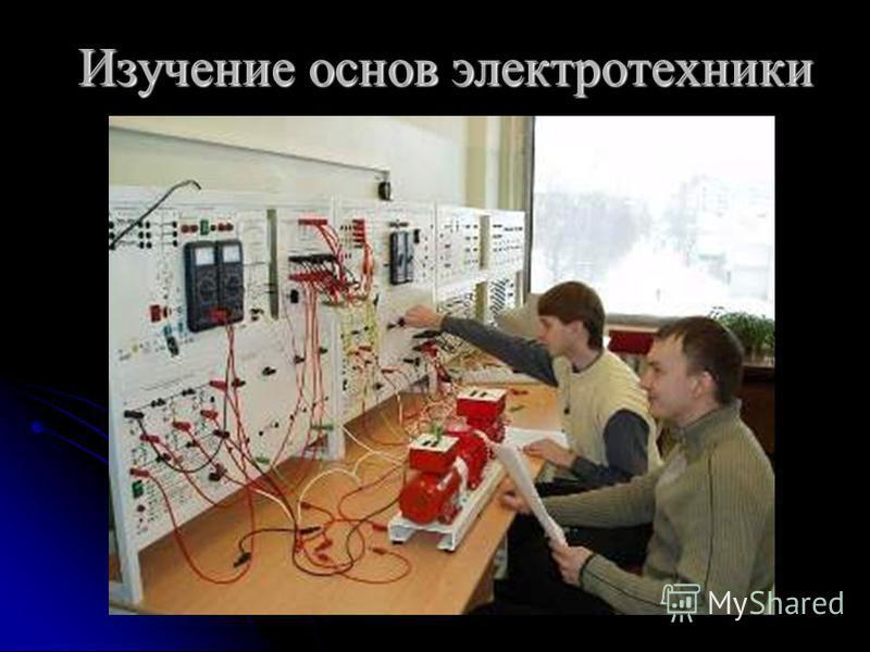 Изучение основ электротехники