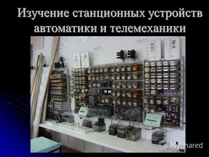 Изучение станционных устройств автоматики и телемеханики