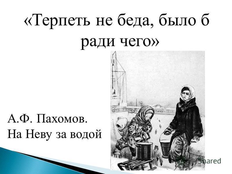 «Терпеть не беда, было б ради чего» А.Ф. Пахомов. На Неву за водой
