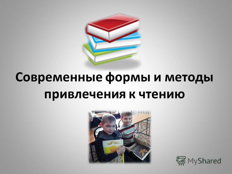 Современные формы и методы привлечения к чтению