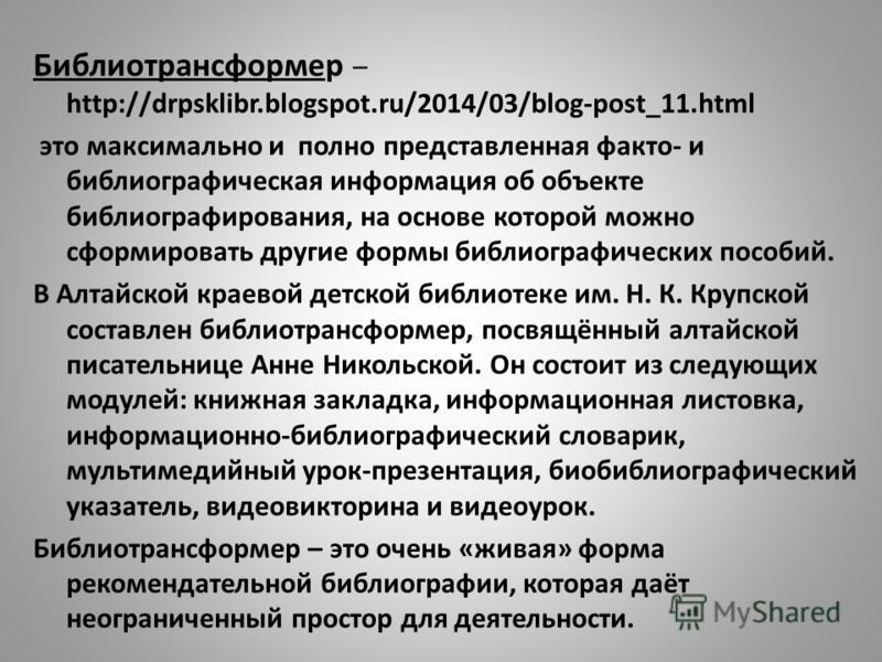Библиотрансформер – http://drpsklibr.blogspot.ru/2014/03/blog-post_11. html это максимально и полно представленная факто- и библиографическая информация об объекте библиографирования, на основе которой можно сформировать другие формы библиографически