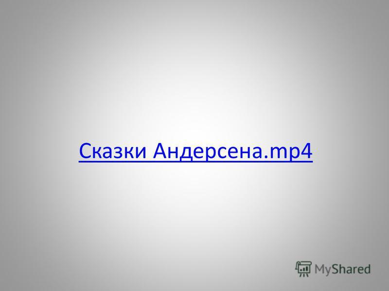Сказки Андерсена.mp4