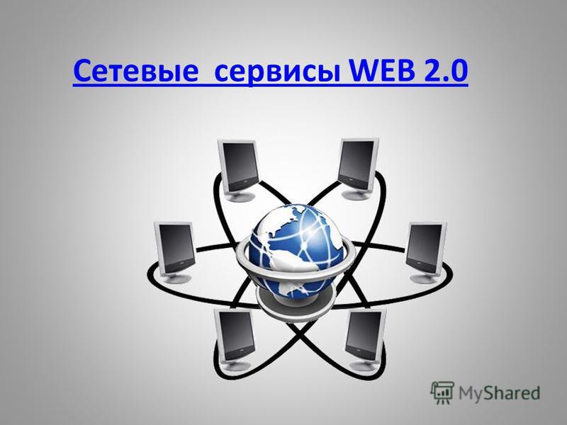 Сетевые сервисы WEB 2.0