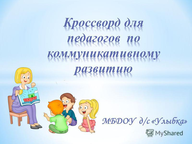 МБДОУ д/с «Улыбка»