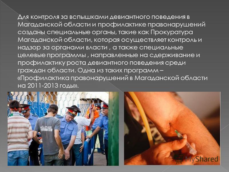 Для контроля за вспышками девиантного поведения в Магаданской области и профилактике правонарушений созданы специальные органы, такие как Прокуратура Магаданской области, которая осуществляет контроль и надзор за органами власти, а также специальные