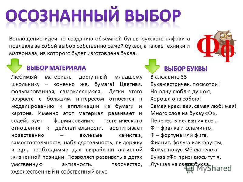 Воплощение идеи по созданию объемной буквы русского алфавита повлекла за собой выбор собственно самой буквы, а также техники и материала, из которого будет изготовлена буква. Любимый материал, доступный младшему школьнику – конечно же, бумага! Цветна