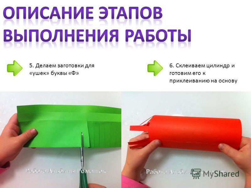 5. Делаем заготовки для «ушек» буквы «Ф» 6. Склеиваем цилиндр и готовим его к приклеиванию на основу
